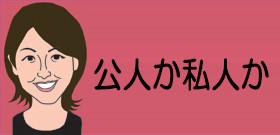森友学園の小学校、4月開校は無理? 「虚偽だらけ」と大阪府知事