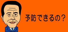 (吹き出し)小倉:予防できるの?