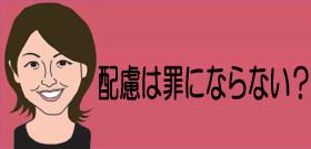 森友学園の訴訟、「初弁論に稲田氏の名前」と毎日新聞 籠池理事長「私の顧問弁護士だった」とネットで証言