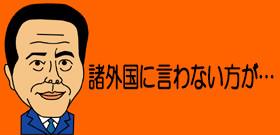 稲田防衛相、籠池理事長と食い違う答弁 「出廷記録」報道でどうなる