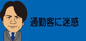(吹き出し)宮崎:通勤客に迷惑