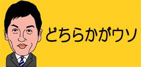 安倍首相は「森友学園」に100万円寄付していたのか?! 真偽めぐり籠池氏の国会証人喚問、23日に