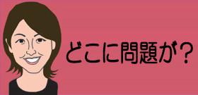 統制のタガはずれた防衛省!「破棄した」はずのPKO日報見つかり、稲田防衛相は苦境に