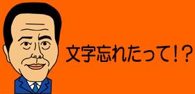 作家・石原慎太郎氏の不思議な能力!「文字は全て忘れた」のにワープロでベストセラー執筆