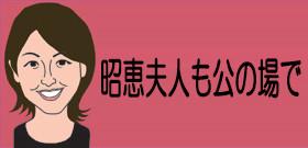 昭恵夫人「なんで他人にこんなこと言われなきゃいけない」と語る 講演テーマは「私を生きる」
