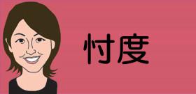 「昭恵夫人付き役人が籠池要求に回答」官邸の関与なしと言えるか