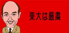 東大より断然面白い京大のコスプレ卒業式 籠池理事長のお面、吉野家のどんぶりかぶりモノも