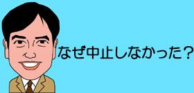 「きょうの雪で行くのは間違っている」と救助隊 栃木県警、雪崩事故で顧問の判断追及へ