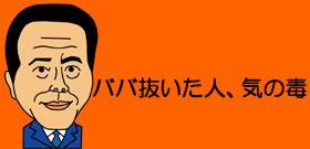 小倉:ババ抜いた人、気の毒