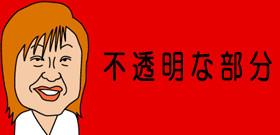 朴槿恵前大統領を逮捕!前髪下ろし囚人服で拘置所独房へ