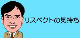 大相撲「モンゴルへ帰れ!」の差別的ヤジ、国会でも問題に 立ち合い変化には賛否両論