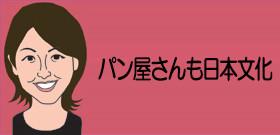 夏目:パン屋さんも日本文化