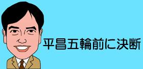浅田真央ついに引退、26歳の決意!「新たな夢や目標見つけ、笑顔を忘れず前進していきたい」