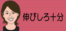 スーパー高校生・池江璃花子ただいま「ノーブレス泳法」挑戦中!息継ぎなし