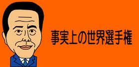 吹き出し)小倉:事実上の世界選手権