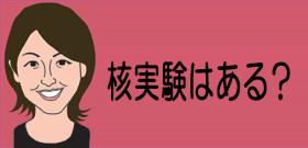 東京・国会議事堂に北朝鮮核ミサイル落ちると42万人死亡!米国防総省がショッキングな試算