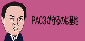 玉川:PAC3が守るのは基地