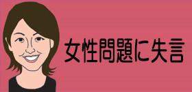 小選挙区で自民政治家の劣化説!中川俊直・経済産業政務官が「不倫・ストーカー」報道で引責辞任