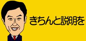 愛人とハワイで「挙式」していた中川俊直・元経済産業政務官 議員辞職求める声も