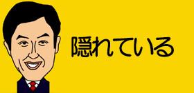 中川俊直議員の妻「とくダネ!」インタビュー!離婚はしません・・・