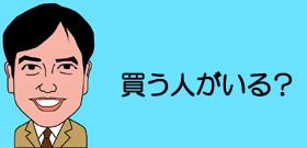 「10万円」を「13万円」で買う人がいる!? なんのために!ネットのフリマアプリで騒ぎに