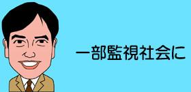 電子メールは監視されている可能性も 「米が日本に提供」とスノーデン文書