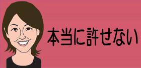 今村復興相、東日本大震災「東北でよかった」と暴言!撤回するも職を辞任