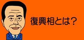 「東北の方でよかった」の失言で更迭された今村復興相!安倍首相が異例の謝罪、怒り収まらず