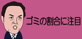 「昭恵夫人の名前出すと財務省変わった」と籠池氏、民進党部会で証言...GW明け国会で集中審議