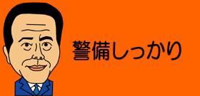 小倉:警備しっかり