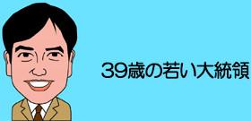 羽鳥:39歳の若い大統領