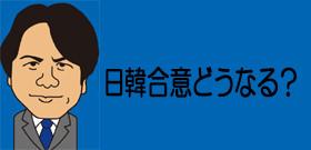 宮崎:日韓合意どうなる?