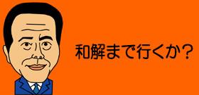 小倉:和解まで行くか?