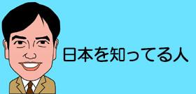 羽鳥:日本を知ってる人