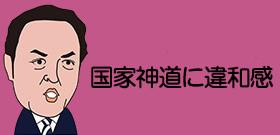 玉川:国家神道に違和感