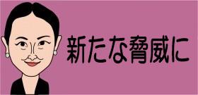 菊川:新たな脅威に