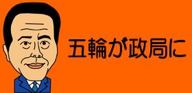 東京五輪をネタに強まる小池知事包囲網...次の焦点は1000億円超す大会運営費