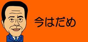 小倉:今はだめ