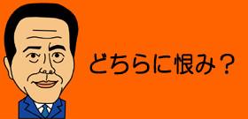 小倉:どちらに恨み?