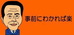 小倉:事前にわかれば楽