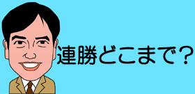 中学生プロ藤井聡太四段また勝った!初めての賞金90万円