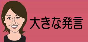 文科省OBで加計学園理事にして内閣官房参与の木曽功氏 前川・前次官と面談「よろしく」