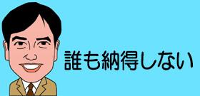 女子中学生自殺、学校から「いじめ重大事態」報告あった!茨城県取手市教委の無責任ぶり明らかに