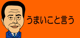 とうとう自民から出た安倍批判 中谷元・元防衛相「もりそば(森友学園)、かけそば(加計学園)、忖度したのか」