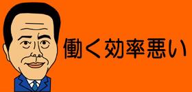 小倉:働く効率悪い