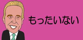 おばさまたちに人気絶大「栃木のプリンス」転落 ストレス解消のため女子高生に走り逮捕