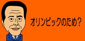 小倉:オリンピックのため?