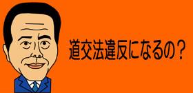 小倉:道交法違反になるの?