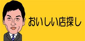 長嶋一茂「うどんが主食氏と焼き鳥食べたり、焼き肉屋紹介してもらった」