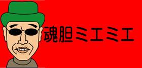 重婚の中川俊直議員「雲隠れ」から2か月・・・政治家はやめません